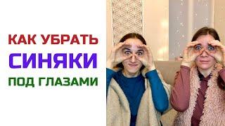 Как убрать синяки под глазами | Александра Титкова