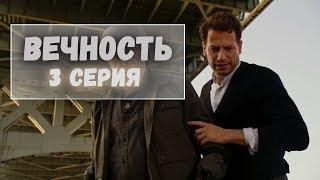 Сериал Вечность - 3 серия. Лучшие моменты сериала Вечность