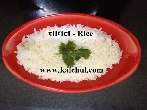 Rice Recipe - चावल|Healthy Rice|Sugar Free Rice|Rice For Debetic