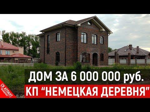 Построили дом в Немецкой деревне | строительство домов в Краснодаре  |  Переезд в Краснодар