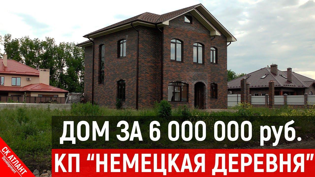 Дома в Краснодаре | Купить дом c газом | Дом от застройщика - YouTube