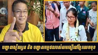 Khan sovan - បញ្ហានាងរ៉ូហ្សេត & សកម្មជនសមរង្សី លេចមុខ..តុលាការ, Khmer news today, Cambodia hot news