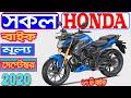 Honda Bike Price In Bangladesh 2020 September