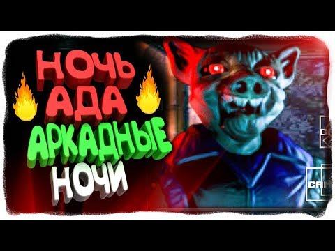 НОЧЬ АДА! АРКАДНЫЕ НОЧИ! 99 НОЧЕЙ! ✅ Ночи в Zoolax: Клоуны зла Прохождение #5