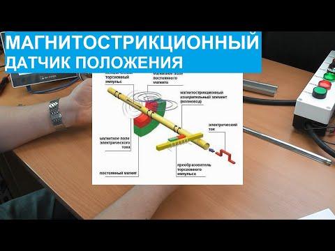 Магнитострикционный датчик положения. Принцип работы, назначение, примеры использования.