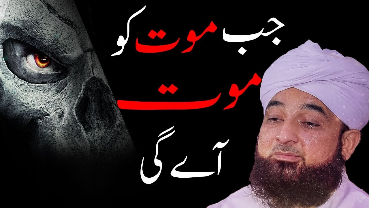 [Very Emotional bayan] Raza Saqib Mustafai Latest Bayan 2019 | Islamic Worldwide Bayan