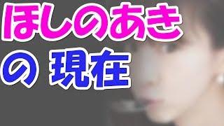 【衝撃】ほしのあき(40)の現在の最新画像wwマジかよwww 【関連動画...