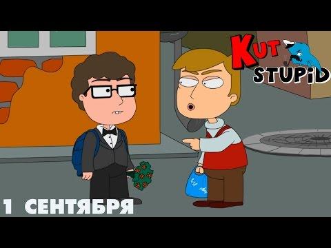 Первое сентября - KuTstupid