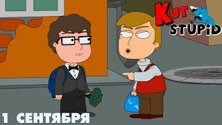 Первое сентября - KuTstupid...