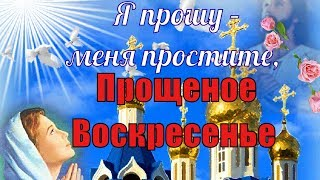 Прощеное Воскресенье  Красивое видео поздравление с прощёным воскресением