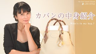 【Introduce my personal items】What's in my bag? | Ko Shibasaki