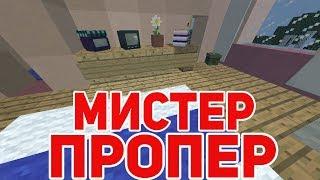 Мистер Пропер - Приколы Майнкрафт машинима