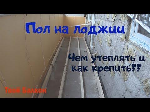 Утепление пола на балконе своими руками видео