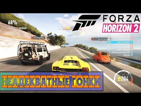 Forza Horizon 2 - НЕадекватные Гонки! [XBOX ONE]