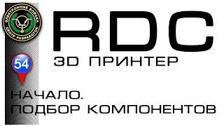 Обзор компонентов для 3D принтеров   кинематика, электроника