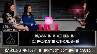 Мужчины и женщины: психология отношений /14.01.2016/