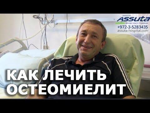 Как лечить остеомиелит - YouTube