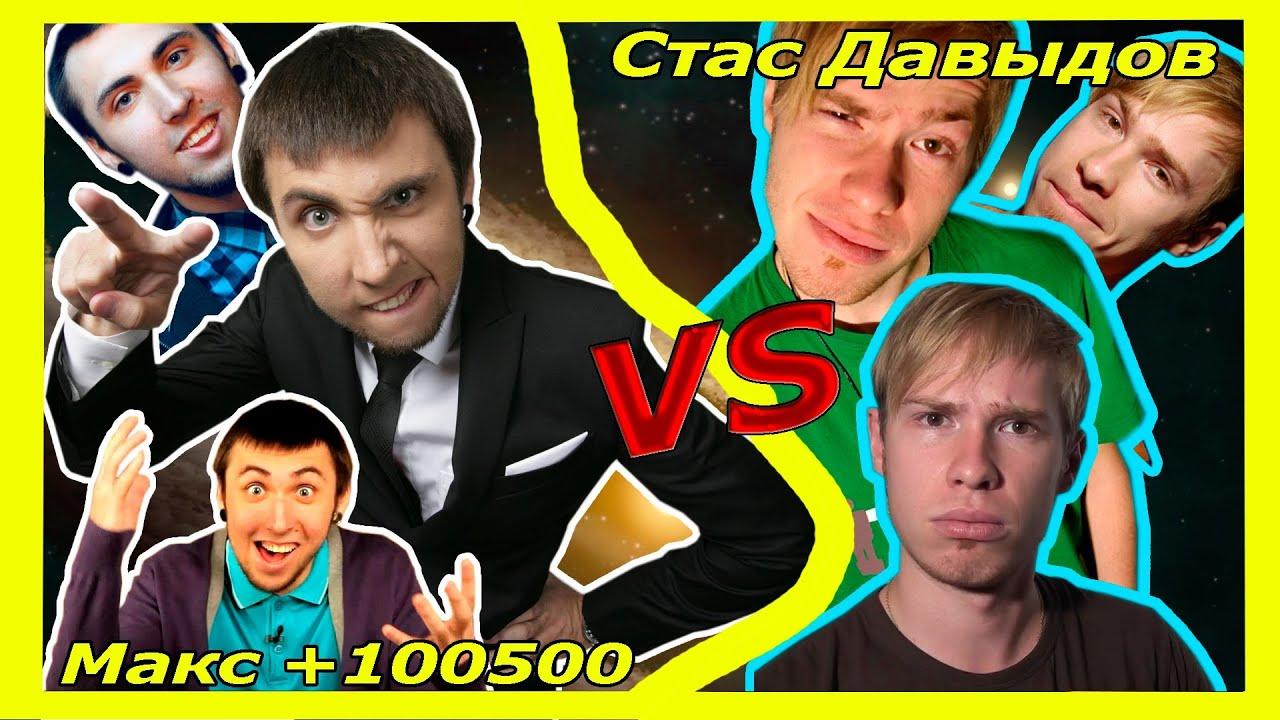 Макс +100500 VS Стас Давыдов