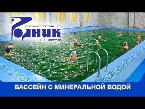 Бассейн с минеральной водой в санатории Родник