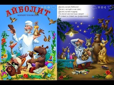 Доктор Айболит. Корней Чуковский - сказка для детей. Стихи для детей