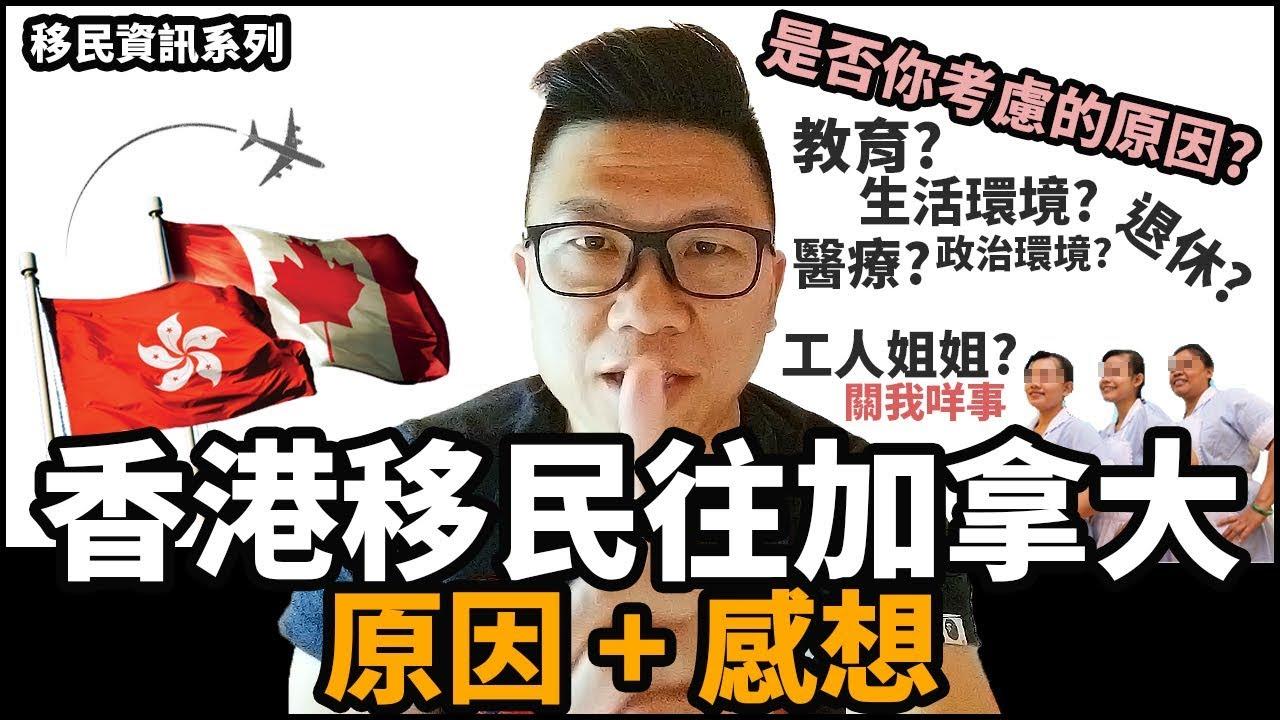 [移民資訊系列] 香港移民往加拿大 的原因+感想 | 考慮/憂慮的原因是教育? 生活環境? 政治? 醫療? 退休還是姐姐? 香港加拿大比較淺談 - YouTube