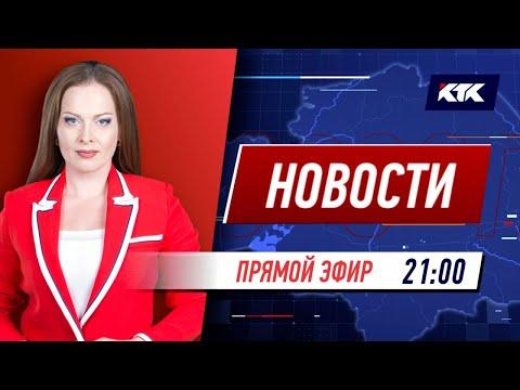 Вечерние новости 23.09.2020
