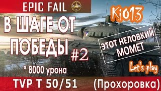 TVP T50 51 - Как так получается ? Мысли о рандоме на Прохоровке (8000 урона) World of Tanks #WoT