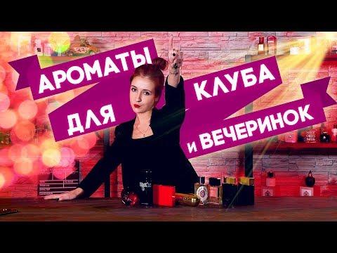 ТОП ароматов для ночного клуба и вечеринок от Духи.рф