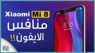 شاومي مي 8 - Xiaomi Mi 8 رسميا | منافس الكبار بالسعر الخطير؟
