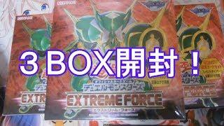 10月14日発売のエクストリームフォース3BOX開封する動画です。 クララ...