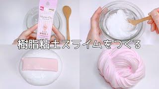 【ASMR】洗濯糊で樹脂粘土スライムを作る【音フェチ Slime 슬라임】