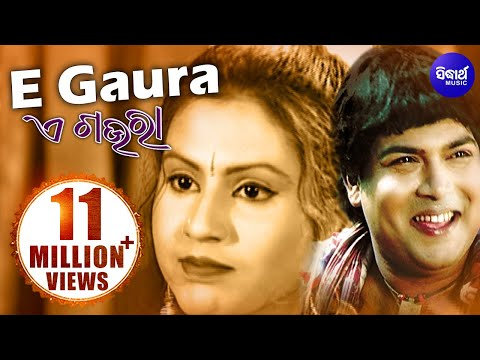 E GAURA AJI KALI KANA KHAUCHHU - VERY POPULAR SUPER HIT SONG | Subhasis, Manasi | SARTHAK MUSIC