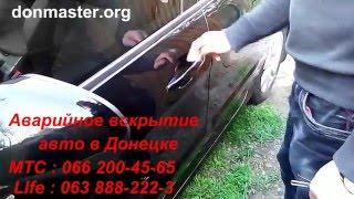 Аварийное вскрытие авто в Донецке(, 2015-12-22T10:22:45.000Z)