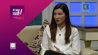 Dr. Jebina Lama | Cosmetic Dermatologist | Ke Aaja Ghar Mai  - 06 April 2018
