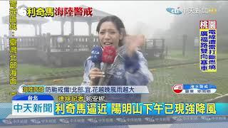 20190808中天新聞 陽明山8級陣風 山上風雨交加遊客走光