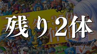 【ドラクエ35周年記念】モンスター35体仲間にする!!!ぺこ!DAY7ぺこ!【ホロライブ/兎田ぺこら】