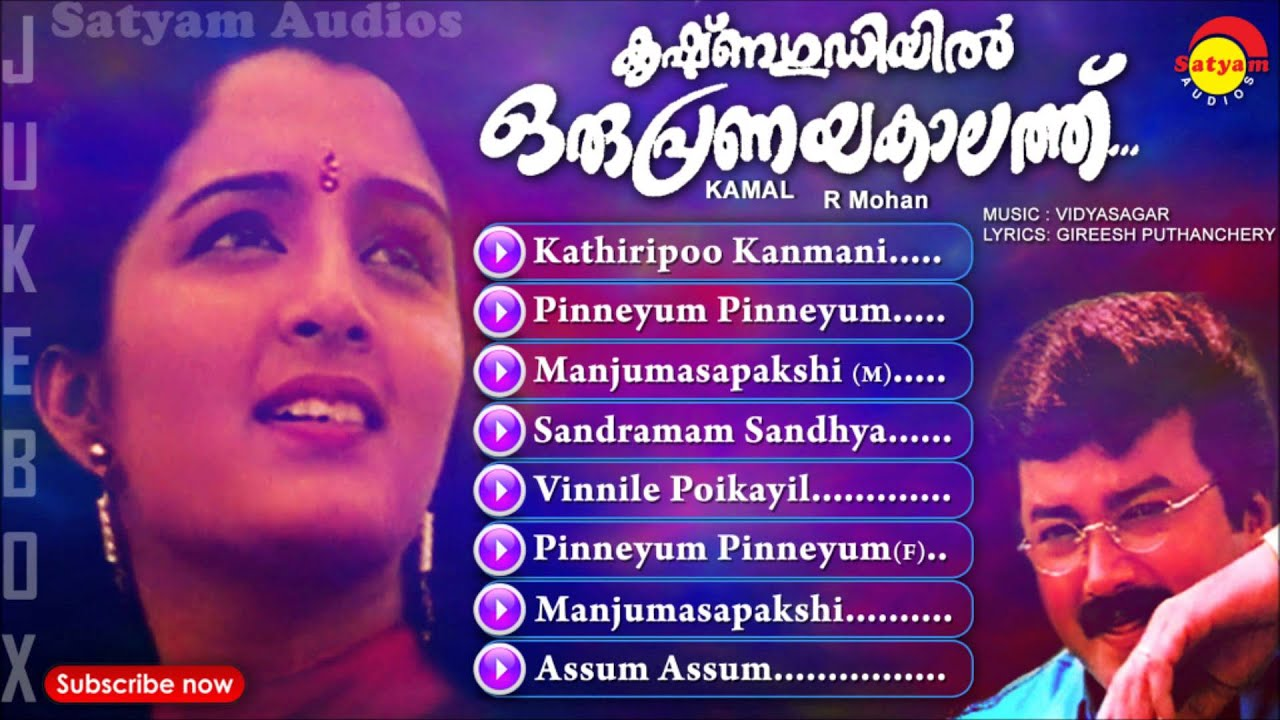 kathirippu kanmani mp3 song free download
