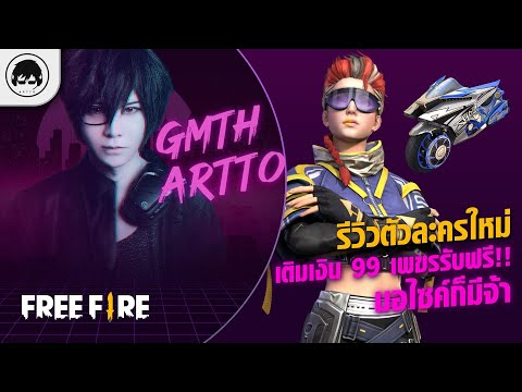 "[Free Fire]EP.210 GM Artto รีวิวตัวละครใหม่ ""Xayne"" เติม 99 เพชรรับฟรี!!!"