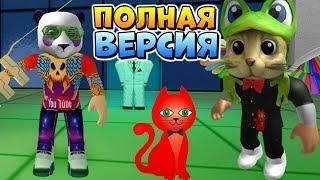 RED CAT и КоПанда в РОГУЛЬ (полная режиссерская версия)