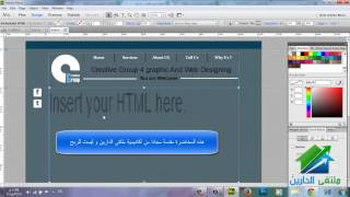 تصميم المواقع باستخدام برنامج Adobe Muse | أكاديمية الدارين | محاضرة 8