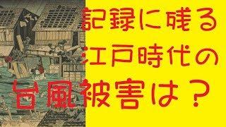 記録に残る江戸時代の大型台風。 アノ事件のきっかけとなったばかりか犠...