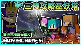 『Minecraft』冬瓜__三傻三界模組生存 #10 三人前往巫妖塔!! 擊倒三隻巫妖王!! 一次獲得三種權杖!! Ft.禾卯 冠冠『我的世界』