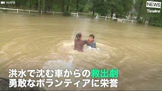 [NEWS] 洪水で沈む車からの救出劇 勇敢なボランティアに勲章