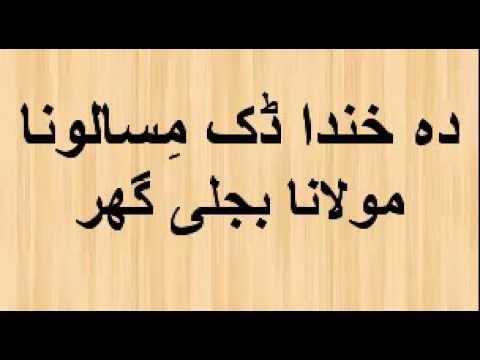 pashto bayan da khanda dak mesalona maulana bijligar sahab پشتو بیان دہ خندا ڈک مسالونا مولانا بجلی