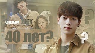TOP - Актеры Кореи их возраст #3