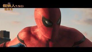【蜘蛛人:返校日】正式預告