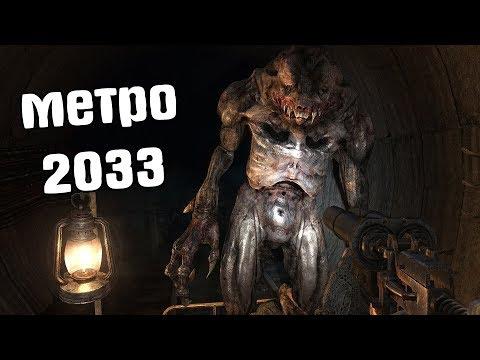 МЕТРО 2033 НА ТЕЛЕФОН