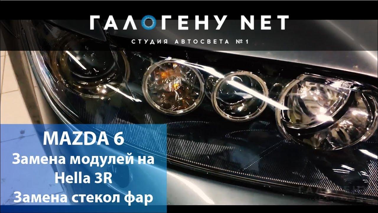 MAZDA 6 Замена модулей на Hella 3R, Замена штатных стекол на новые