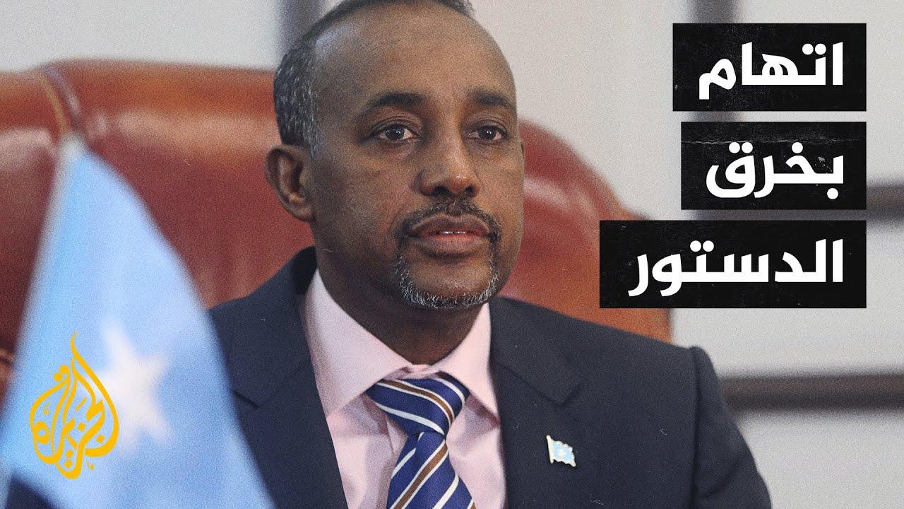 تجميد صلاحيات رئيس الحكومة الصومالية بتهمة خرق الدستور  - نشر قبل 3 ساعة