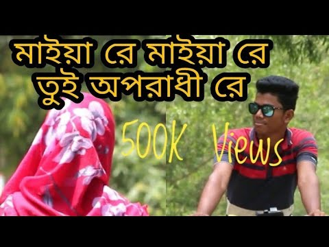 Maiya re maiya re tui oporadhi re/Bangla New HD video song 2018